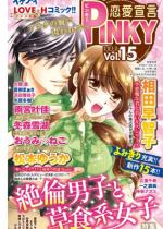 [TL]恋愛宣言PINKY vol.15