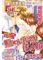 [TL]恋愛宣言PINKY vol.17