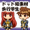 【ドット絵素材】歩行学生