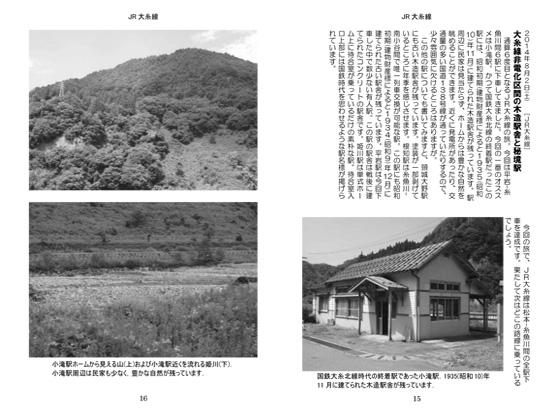 気ままに鉄旅日記2014・6巻6号の紹介画像