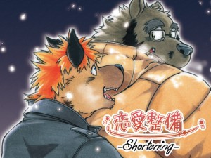恋愛整備-shortening-