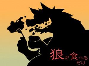 狼が食べるだけ