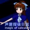 芦屋探偵日誌 magic of calcularius