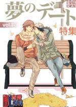 BL恋愛専科 vol.37 夢のデート