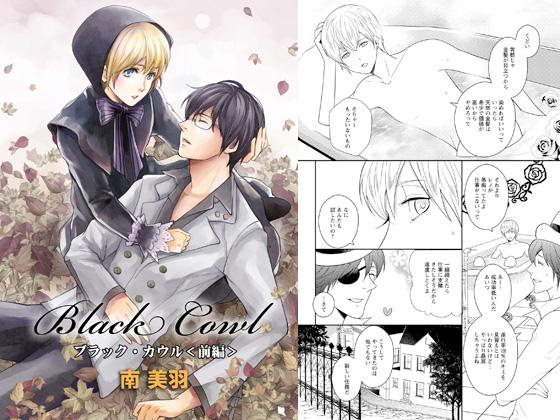Black Cowl1の紹介画像