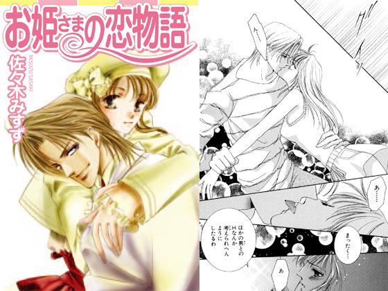 [TL]お姫さまの恋物語 お姫さまシリーズ 1の紹介画像