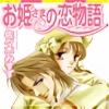 [TL]お姫さまの恋物語 お姫さまシリーズ 1