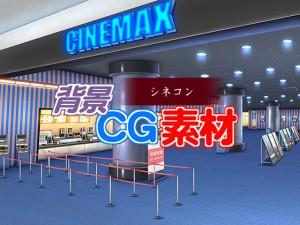 著作権フリー背景CG素材「シネコン入口」