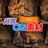 [キュキュキュのQのQ] の【著作権フリー背景CG素材「洞窟2」】