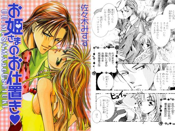 お姫さまのお仕置き お姫さまシリーズ2の紹介画像
