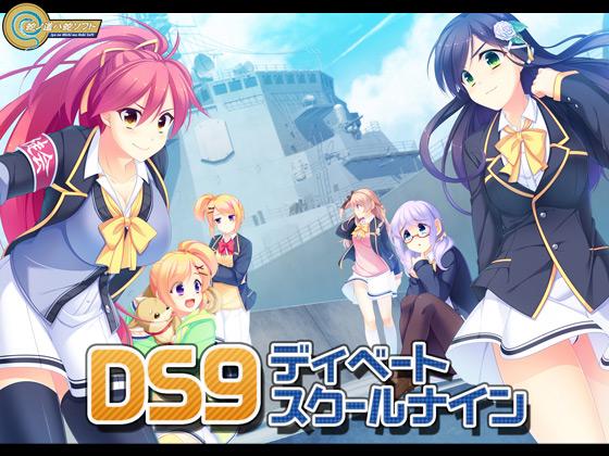 【500円】DS9(ディベート・スクール・ナイン)【2021サマーCP】のサンプル画像