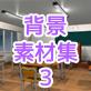 背景素材集3【学校】