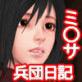 104期訓練兵団日記ミ○サ編
