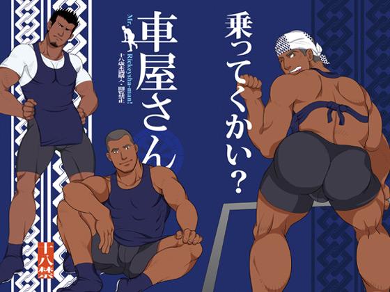 [GO! SHINGO] の【車屋さん】