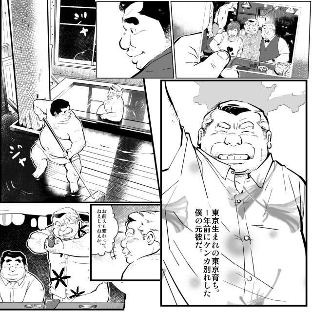 [オヤジジ組] の【ふとなつ】