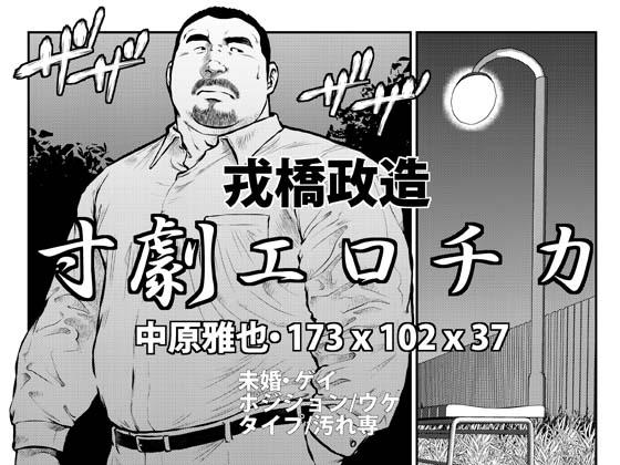 [えびすや] の【寸劇エロチカ・中原雅也・173x102x37】