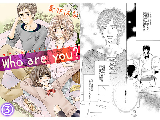 [TL]Who are you? 3話の紹介画像