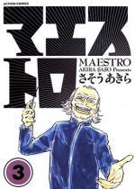 マエストロ 3