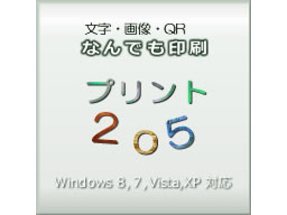 プリント205 Ver.4.6 【ツー.オー.ファイブ.アソシエイツ】の紹介画像