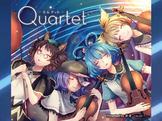 Quartet -カルテット-の紹介画像