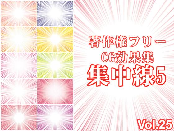 著作権フリーCG効果集 Vol.25 集中線5の紹介画像