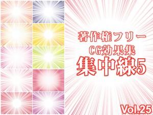 著作権フリーCG効果集 Vol.25 集中線5