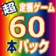 超定番思考ゲーム60本パック 【マグノリア】