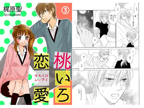 [TL]桃いろ恋愛 3話の紹介画像