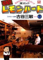 BARレモン・ハート 7