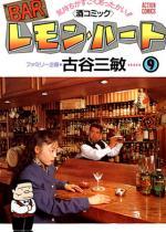 BARレモン・ハート 9