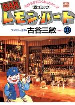 BARレモン・ハート 13