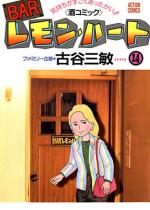BARレモン・ハート 14