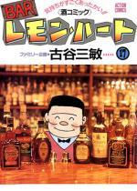 BARレモン・ハート 17