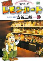 BARレモン・ハート 21