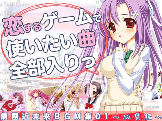 劇團近未来BGM集01〜純愛編〜の紹介画像