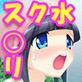 エロこーち!〜スク水美少女・澪莉×デカマラ指導〜DAnime
