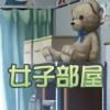 著作権フリー背景素材集[女子部屋]
