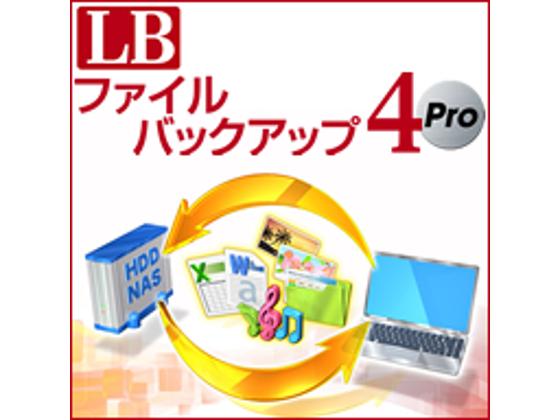 LB ファイルバックアップ4 Pro 【ライフボート】の紹介画像