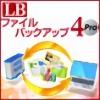 LB ファイルバックアップ4 Pro 【ライフボート】