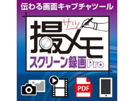 撮メモ スクリーン録画Pro 【メディアナビ】の紹介画像