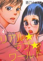 [TL]リアル★ラブ★ワールド 4話