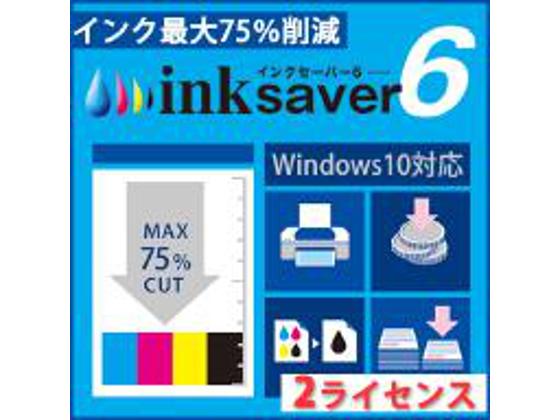 InkSaver 6 2ライセンス版 【メディアナビ】の紹介画像