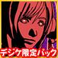 【デジケット限定パック】フリーサウンド集 〜ブレインクラッシ
