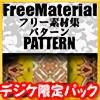 【デジケット限定パック】フリー素材集 〜宮殿ファンタジー〜