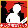 【デジケット限定パック】フリーサウンド集 〜ライブ! ロック