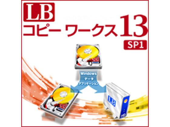 LB コピーワークス13 SP1 【ライフボート】の紹介画像