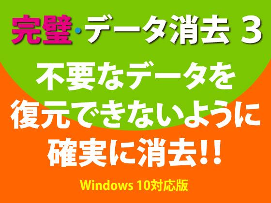 完璧・データ消去 3 【フロントライン】の紹介画像