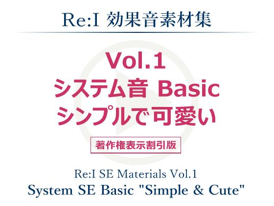 【Re:I】効果音素材集 Vol.1 - システム音 Basic シンプルで可愛いの紹介画像
