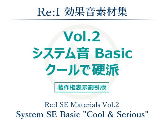 【Re:I】効果音素材集 Vol.2 - システム音 Basic クールで硬派の紹介画像