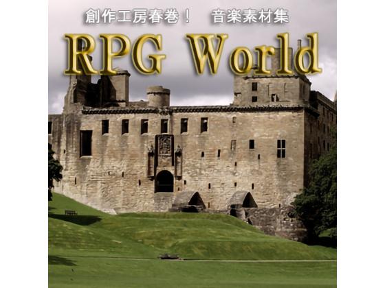 春巻空間!音楽素材集 〜RPG World〜の紹介画像